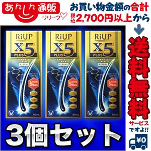 【第1類医薬品】【送料無料の3個セット】【大正製薬】リアップ X5 プラス 60ml(抜け毛・フケ )