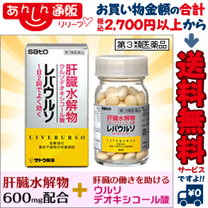 【第3類医薬品】【送料無料の5個セット】なんと!あの【佐藤製薬】レバウルソ 180錠が激安!肝臓水解物+ウルソデオキシコール酸を配合!