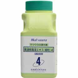 【第2類医薬品】【送料無料】【松浦漢方】黄連解毒湯エキス細粒 500g※お取り寄せになる場合もございます