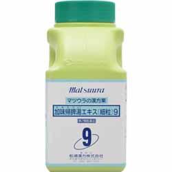 【第2類医薬品】【送料無料】【松浦漢方】加味帰脾湯エキス細粒 500g※お取り寄せになる場合もございます