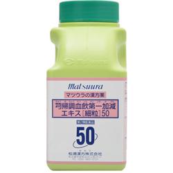 【第2類医薬品】【送料無料】【松浦漢方】きゅう帰調血飲第一加減エキス細粒 500g※お取り寄せになる場合もございます
