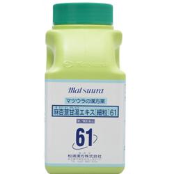 【第2類医薬品】【送料無料】【松浦漢方】麻杏ヨク甘湯エキス細粒 500g※お取り寄せになる場合もございます