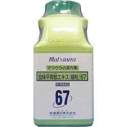【第2類医薬品】【送料無料】【松浦漢方】加味平胃散エキス細粒 500g※お取り寄せになる場合もございます