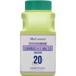 【第2類医薬品】【送料無料】【松浦漢方】五物解毒湯エキス細粒 500g※お取り寄せになる場合もございます
