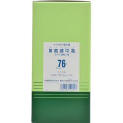 【第2類医薬品】【送料無料】【松浦漢方】黄蓍建中湯エキス細粒 300包※お取り寄せになる場合もございます