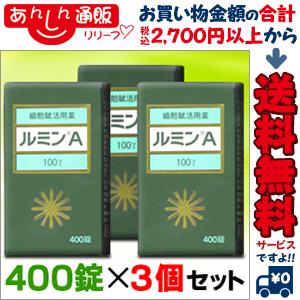 【第3類医薬品】【送料無料の3個セット】【森田薬品】ルミンA100γ 400錠