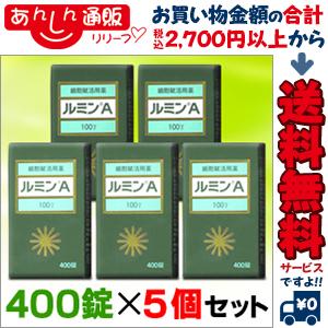 【第3類医薬品】【送料無料の5個セット】【森田薬品】ルミンA100γ 400錠
