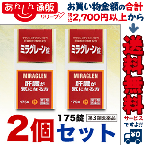 【第3類医薬品】【送料無料の2個セット】【日邦薬品工業】ミラグレーン錠(新) 175錠※お取り寄せになる場合もございます