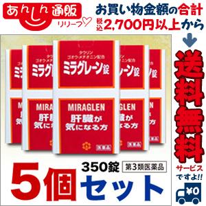 【第3類医薬品】【送料無料の5個セット】【日邦薬品】ミラグレーン錠 350錠
