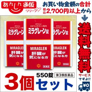 【第3類医薬品】【送料無料の3個セット】【日邦薬品】ミラグレーン錠 550錠