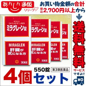 【第3類医薬品】【送料無料の4個セット】【日邦薬品】ミラグレーン錠 550錠