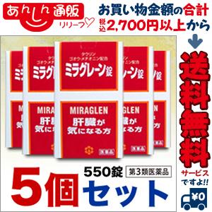 【第3類医薬品】【送料無料の5個セット】【日邦薬品】ミラグレーン錠 550錠