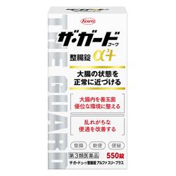 【第3類医薬品】【送料無料の5個セット】【興和】ザ・ガードコーワ整腸錠α3+ (アルファ スリー プラス) 550錠 ※お取り寄せになる場合もございます