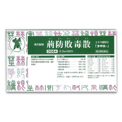 【第2類医薬品】【小太郎漢方】荊防敗毒散エキス細粒G「コタロー」 (けいぼうはいどくさん) 90包  ※お取り寄せになる場合もございます