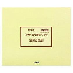【第2類医薬品】【送料無料】【ジェーピーエス製薬】漢方顆粒-72号 疎経活血湯(そけいかっけつとう) 180包※お取り寄せになる場合もございます