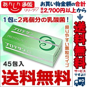 【送料無料】なんと!あの1包に2兆個分の乳酸菌!【ニチニチ製薬】プロテサンG 濃縮乳酸菌サプリメント 顆粒 1.5g×45包 が「この価格!?」しかも毎日ポイント10倍! ※お取り寄せ商品