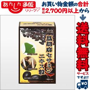【送料無料】【エンチーム】黒胡麻セサミンエキス粒 135粒(45粒×3袋) ※お取り寄せ商品
