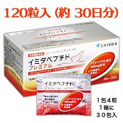 【送料無料】【日本予防医薬】イミダペプチド プレミアム 120粒 ※お取り寄せ商品