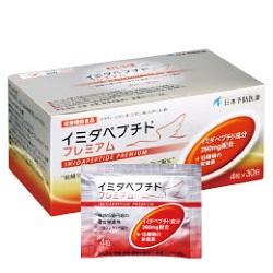 【送料無料の3個セット】【日本予防医薬】イミダペプチド プレミアム 120粒 ※お取り寄せ商品