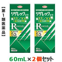 第1類医薬品 お得な2個セット 興和新薬 正規販売店 リザレックコーワ 60mL 抜け毛 育毛 ミノキシジル5%配合 無香料 日本製