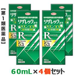 第1類医薬品 お得な4個セット 早割クーポン 興和新薬 リザレックコーワ 60mL 育毛 お値打ち価格で 抜け毛 無香料 ミノキシジル5%配合
