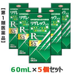 第1類医薬品 お得な5個セット 興和新薬 リザレックコーワ 60mL 育毛 一部予約 卓出 ミノキシジル5%配合 無香料 抜け毛