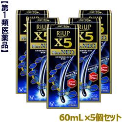 第1類医薬品 お得な5個セット ギフト プレゼント ご褒美 大正製薬 60mL リアップX5プラスネオ まとめ買い特価 抜け毛