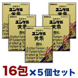 【第3類医薬品】【送料無料の5個セット】【佐藤製薬】ユンケル黄帝 顆粒16包 ☆☆