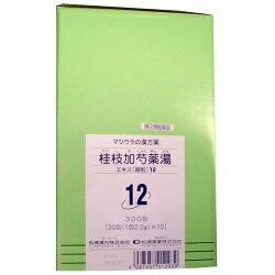 【第2類医薬品】【送料無料】【松浦漢方】桂枝加芍薬湯エキス 細粒 2g×300包※お取り寄せになる場合もございます