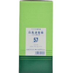 【第2類医薬品】【送料無料】【松浦漢方】防風通聖散エキス 細粒 2g×300包※お取り寄せになる場合もございます