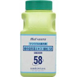 【第2類医薬品】【送料無料】【松浦漢方】補中益気湯エキス 細粒 500g※お取り寄せになる場合もございます
