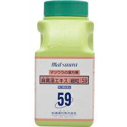 【第2類医薬品】【送料無料】【松浦漢方】麻黄湯エキス 細粒 500g※お取り寄せになる場合もございます