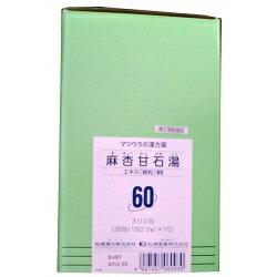 【第2類医薬品】【送料無料】【松浦漢方】麻杏甘石湯 エキス細粒 2g×300包※お取り寄せになる場合もございます