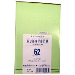 【第2類医薬品】【送料無料】【松浦漢方】苓甘姜味辛夏仁湯エキス 細粒 2.5g×300包※お取り寄せになる場合もございます