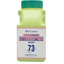 【第2類医薬品】【送料無料】【松浦漢方】折衝飲エキス 細粒 500g※お取り寄せになる場合もございます