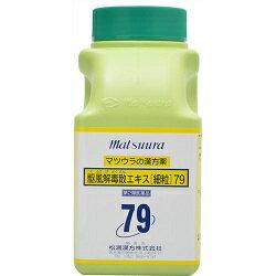 【第2類医薬品】【送料無料】【松浦漢方】駆風解毒散エキス 細粒 500g※お取り寄せになる場合もございます