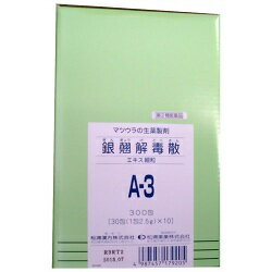 【第2類医薬品】【送料無料】【松浦漢方】銀翹解毒散エキス 細粒 2.5g×300包※お取り寄せになる場合もございます