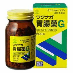 【第2類医薬品】【送料無料の3個セット】【湧永製薬】ワクナガ胃腸薬G 600錠※お取り寄せになる場合もございます