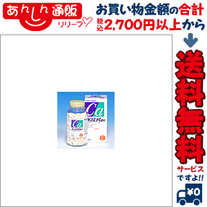 【第3類医薬品】【送料無料の3個セット】【湧永製薬】ボンエナCa錠 540錠 ※お取り寄せになる場合もございます
