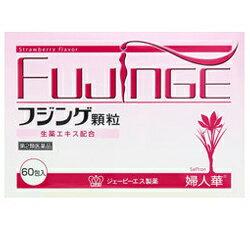 【第2類医薬品】【送料無料の3個セット】【ジェーピーエス製薬】漢方 婦人華(フジンゲ)顆粒 60包 ※お取り寄せになる場合もございます