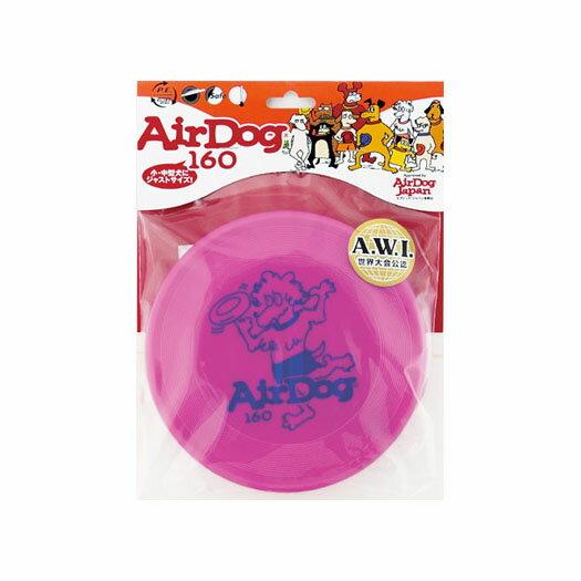【スーパーキャット】フライングディスク エアードッグ 160 ピンク ★ペット用品 ※お取り寄せ商品【RCP】【02P03Dec16】