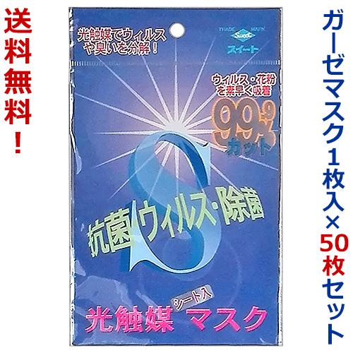 【送料無料の50個セット】なんと!あの【99.9%カット】光触媒シート入 マスク (使い捨てないガーゼタイプ) 標準サイズ が、在庫限りで登場!売り切れゴメン!