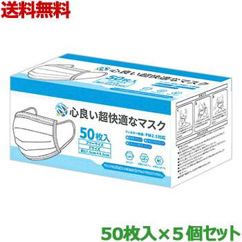 【送料無料の5個セット】【ミチオ商事】心良い超快適なマスク ホワイト フリーサイズ 50枚入