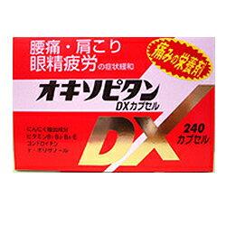 【第3類医薬品】【送料無料の2個セット】【日邦薬品】オキソピタンDX 240カプセル