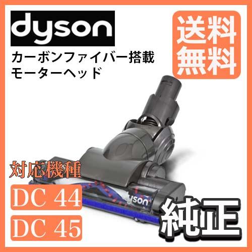 DYSON(ダイソン)純正 カーボンファイバー搭載モーターヘッド(Carbon fibre motorised floor tool)DC44 DC45【日本全国送料無料】【並行輸入品】【代引手数料無料】