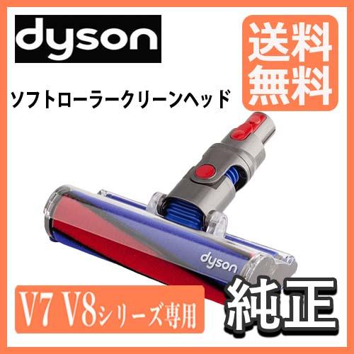 Dyson(ダイソン)純正 Soft roller cleaner head ソフトローラークリーンヘッド SV10 V8 シリーズ専用【並行輸入】 【日本全国送料無料】【代引き手数料無料】