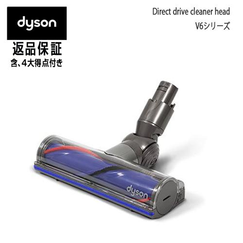 DYSON(ダイソン) 純正 ダイレクトドライブクリーナーヘッド(Direct drive cleaner head)V6シリーズ【並行輸入品】【日本全国送料無料】