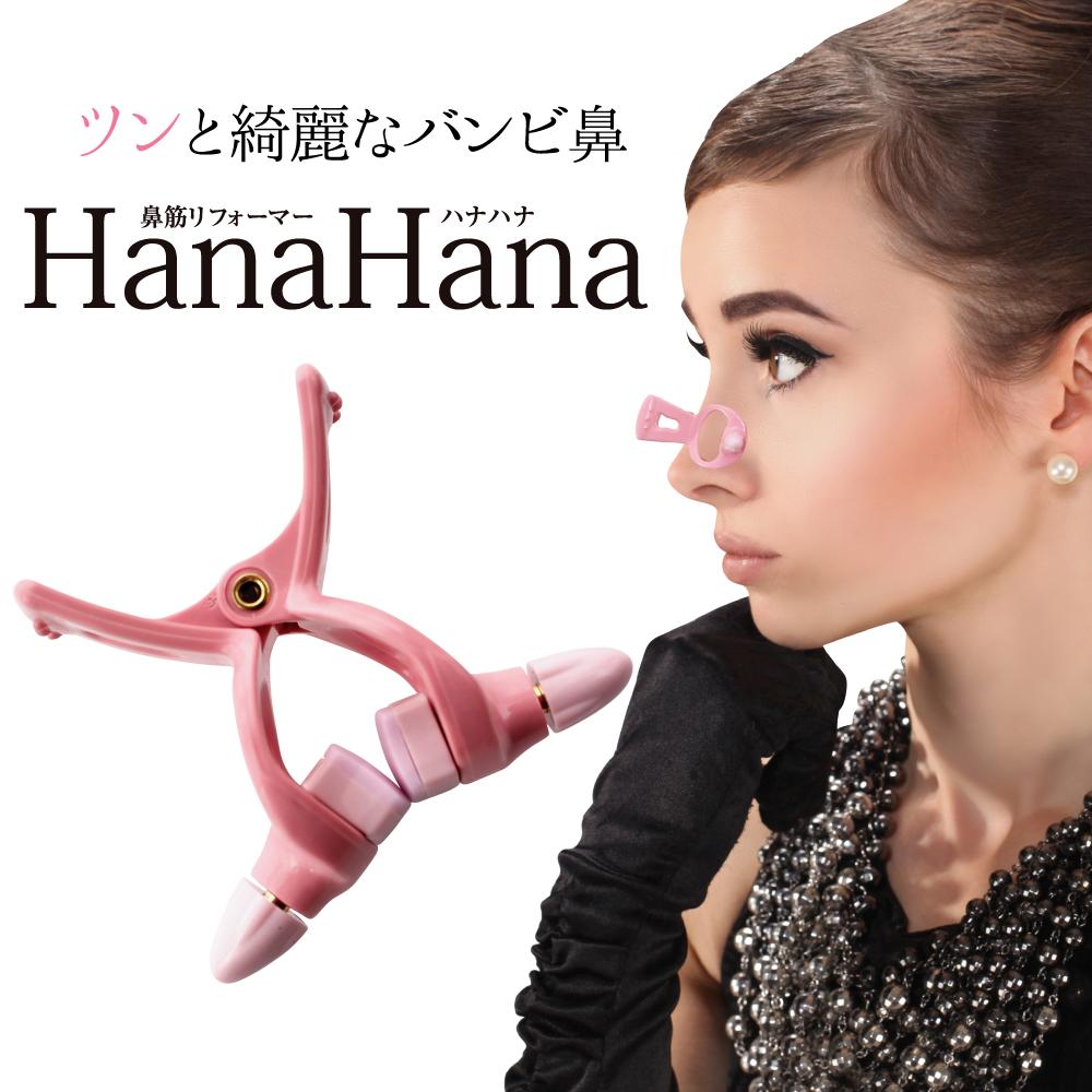 【HanaHana(ハナハナ)お鼻リフォーマー】 だんご鼻などの鼻のお悩みに!【GOODSMANあんしんプラス】
