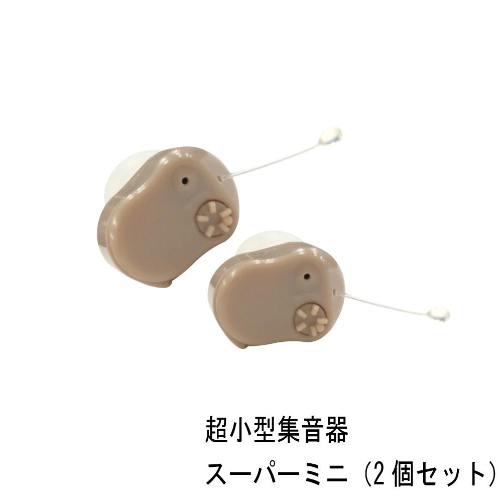 【送料無料(一部地域除く) 】超小型 集音器 スーパーミニ(2個セット)/ 耳