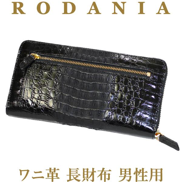 ◆(男性用) 長財布 ロダニア◆ワニ革 ◆ブラック(艶あり)◆RODANIA ◆r477sp◆◆最高級品質・カイマンクロコ
